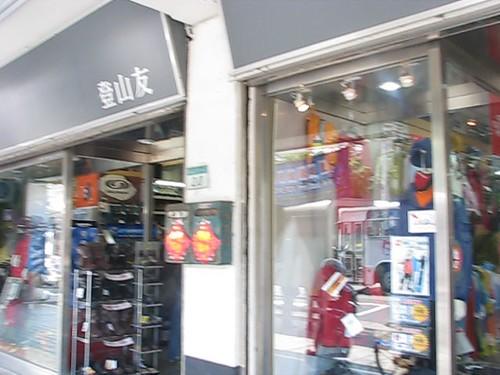 Hiking and climbing equipment in Taipei