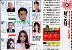 4/19 TBS ぼくの妹 毎週日曜 後9:00〜9:54