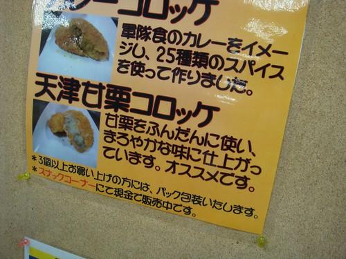 米山SA(下り)