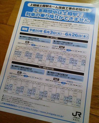 土樽駅ホーム改良工事のおしらせ