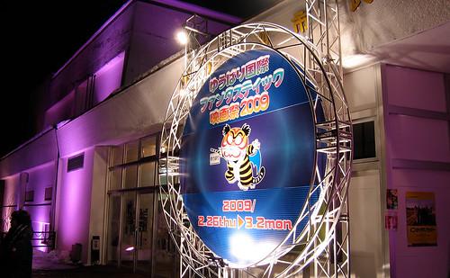 ゆうばり国際ファンタスティック映画祭2009