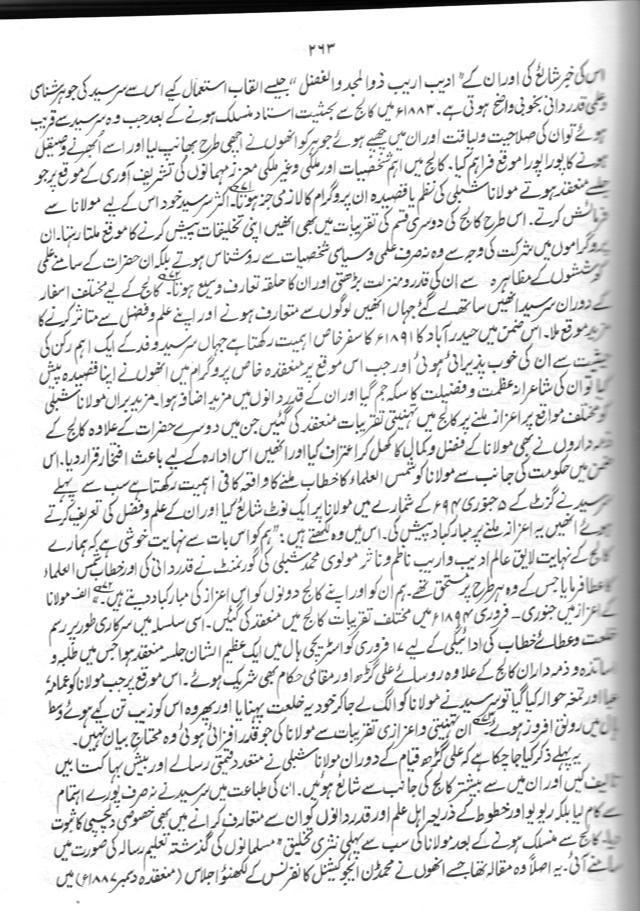 Shibli aur Aligarh 13
