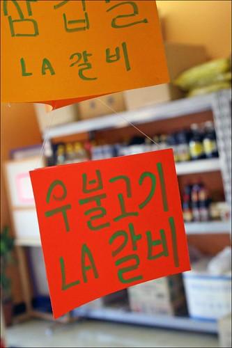 So Korean