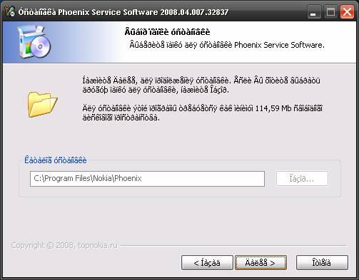 Actualizar Firmware via Phoenix 2008 CON IMAGENES 3191361145_6e55bdb582_o