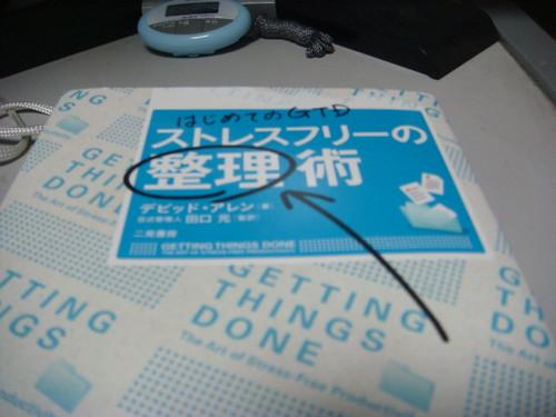 ストレスフリーの整理術 by you.