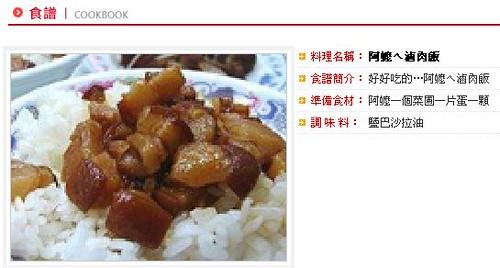 阿嬷ㄟ滷肉飯-1