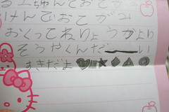 ラブレター / Love letter