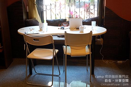 Cama現烘咖啡專門店07.JPG