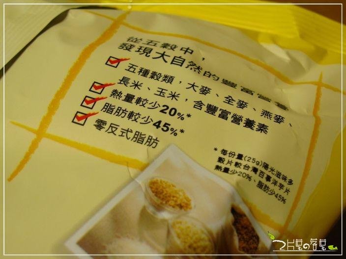 陽光滋味_05.JPG