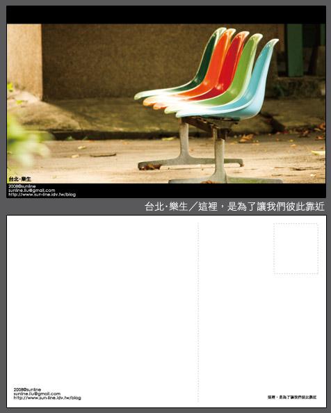 [2008 postcard]台北·樂生