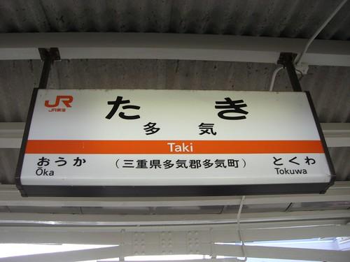 多気駅/Taki statoin