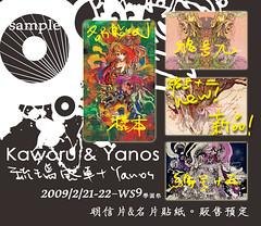 2009/2/21-22 高應大ws9宣傳圖