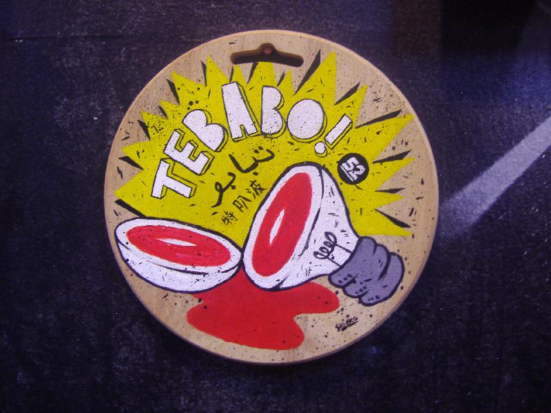 tebabochopchop