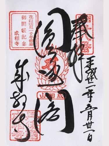 成相寺-ご朱印
