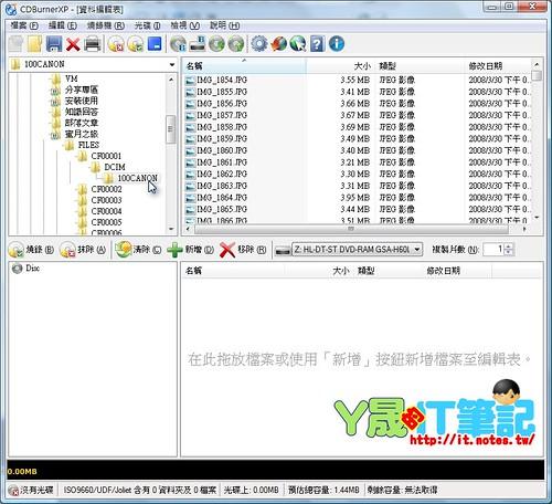CDBurnerXP-04