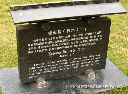 katsura imperial villa sign