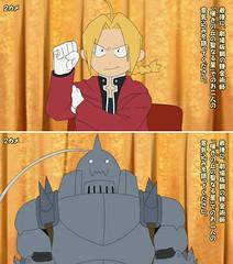 110617(3) - 劇場版《鋼の錬金術師 嘆きの丘の聖なる星》專訪「艾力克兄弟」的搞笑動畫大公開!