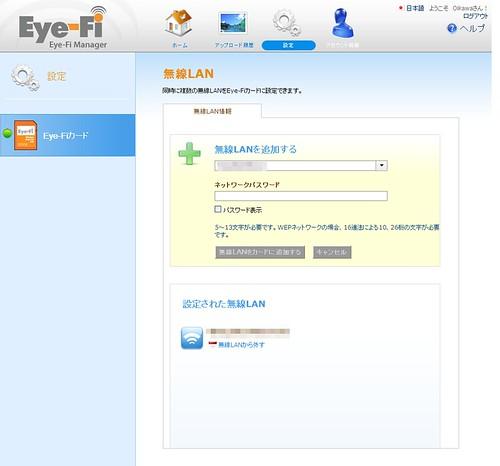 Eye-Fi_Manager