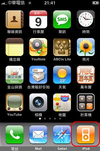 你拍攝的 iphone001.png。
