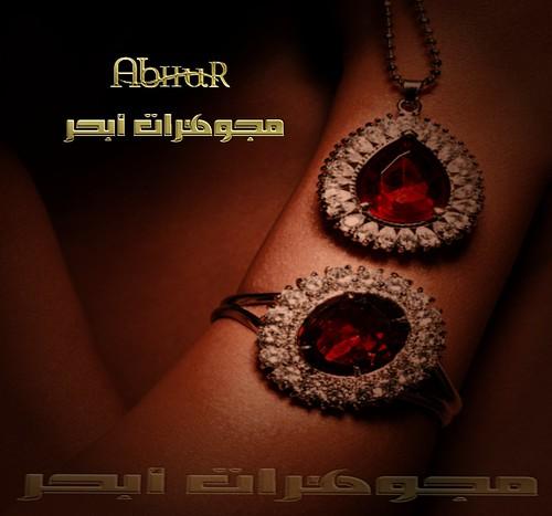 مجموعة مجوهرات _بالاحجار الكريمة والالماس 3493459517_0e0b174559