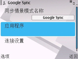 Google Sync除体验 by you.