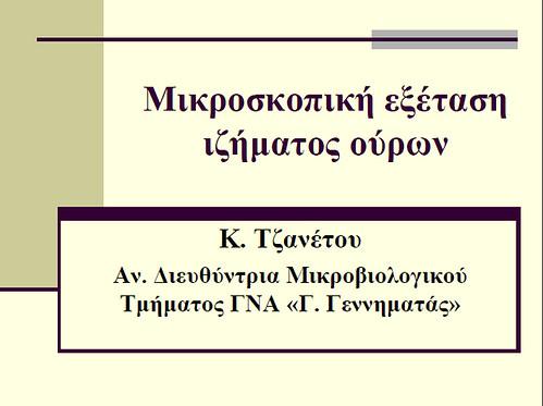 Μικροσκοπική εξέταση ιζήματος ούρων 3264462228_8a4a264b66