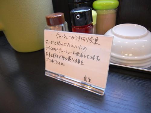 『イベリコラーメン小倉優子』@橿原店-05