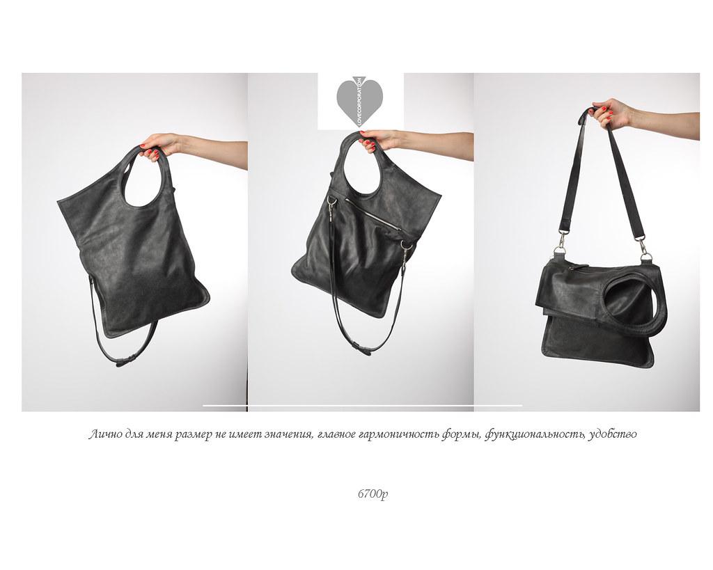 Как сшить сумку дамскую