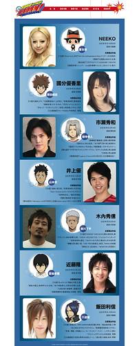 100503(2) - 『家庭教師HITMAN REBORN』彭哥列最強祭典In台灣,將於7/10正式開唱