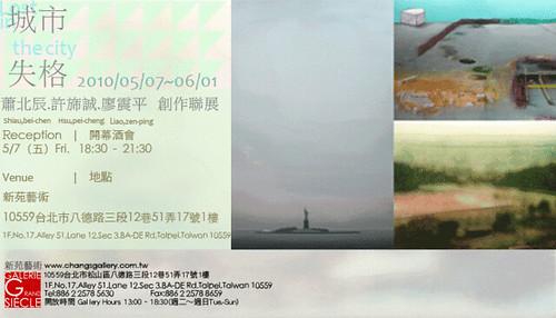 地點:新苑藝術  地址:台北市八德路三段12巷51弄17號1樓  電話:02-2578-5630  開幕茶會:2010/5/7  6:30PM