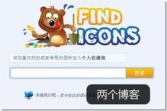 号称全球最大的图标搜索引擎 FindIcons.com | 爱软客