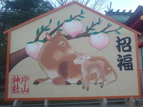 片山神社の巨大絵馬