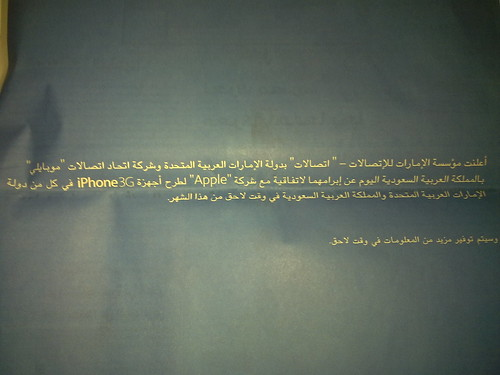iPhone 3G in Saudi Arabia ad