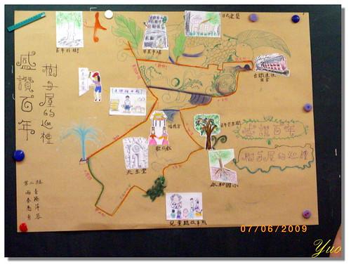 第二組地圖