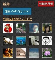 Plurk 7