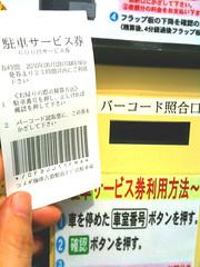 コメダ古淵の駐車場無料券は、レジ印刷のバーコードだった。テクノロジーだな!