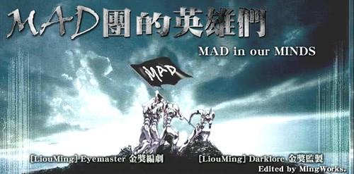090304(2) - 流鳴聯合本居『2009夏季MADeMAD』MADmovie作品競賽正式受理徵稿