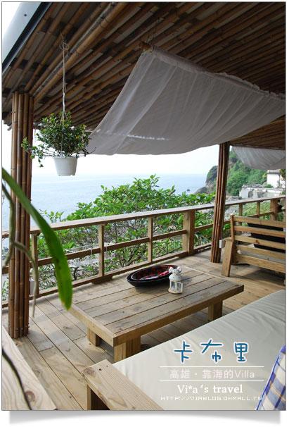 【食尚玩家精選】高雄住宿‧柴山卡布里villa