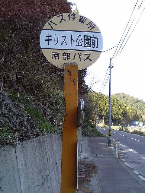 200505青森恐山キリスト釈迦墓奇行