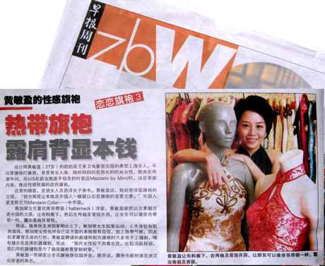 mazzario cheongsam on zaobao  singapore 09