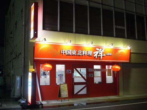 『中国東北料理 祥』@大和高田-01