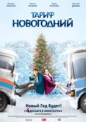 poster_tarif_novogodniy