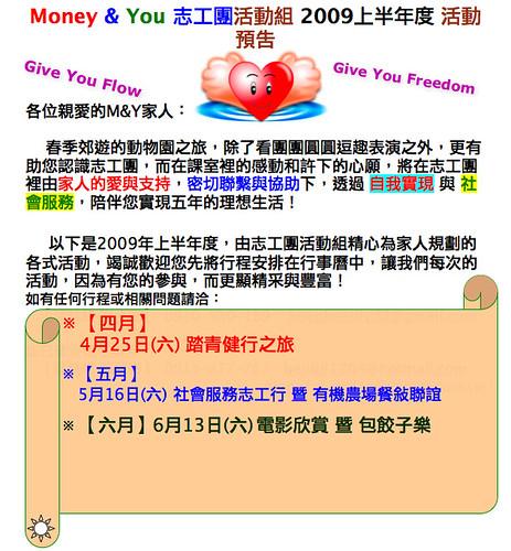 志工團活動組2009上半年度活動宣傳文宣