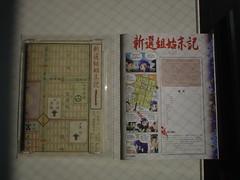 ウォーゲーム日本史 Vol.1 - 新選組始末記