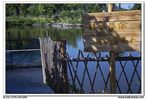 xiang-lake-warning-sign-7201