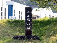 北山惣社址