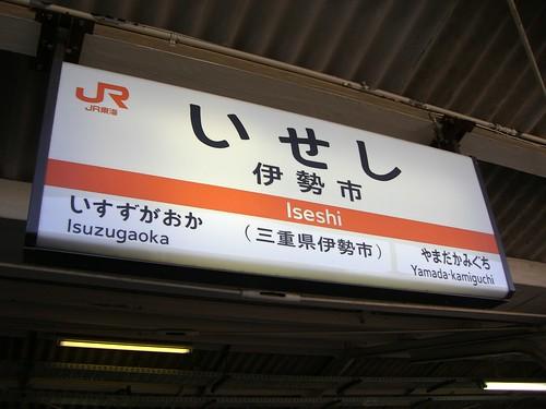 伊勢市駅/Iseshi station