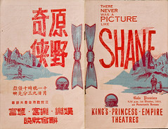 Shane Hong Kong Premiere Booklet 1953 P1309907