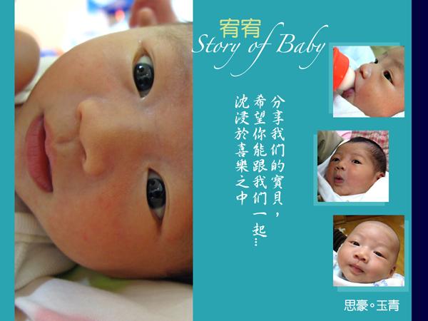 縮圖_Story_of_Baby