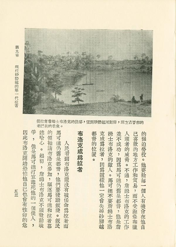 HistoryOfSarawak_08_00412